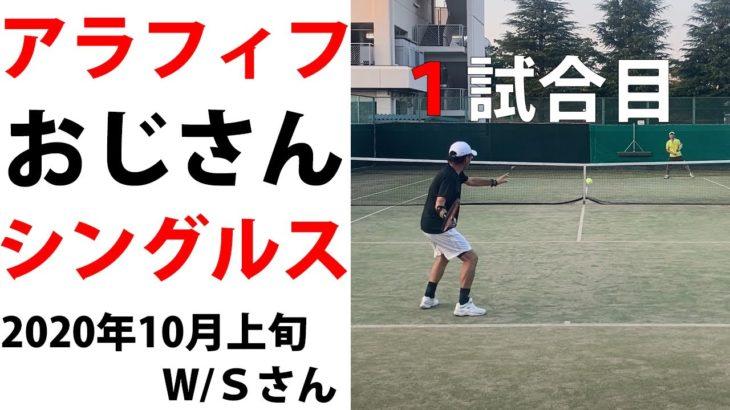 【テニス】アラフィフのおっさん同士でシングルス練習!2020年10月上旬1試合目/2試合