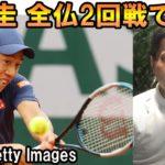 【テニス 錦織圭】全仏オープン2回戦、3時間53分 死闘の末に惜敗