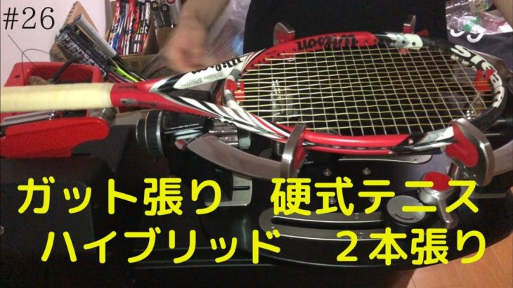 ガット張り(26本目) 硬式テニス ハイブリッド2本張り stringing tennis