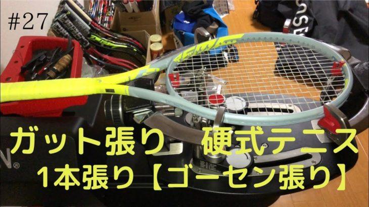 ガット張り(27本目) 硬式テニス 1本張り【ゴーセン張り】stringing tennis【HEAD EXTREME TOUR】
