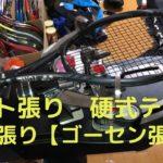 ガット張り(28本目) 硬式テニス 1本張り【ゴーセン張り】stringing tennis