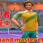 テニスクラッシュサーブマスターなど攻略初心者講座第2弾【Tennis Clash】