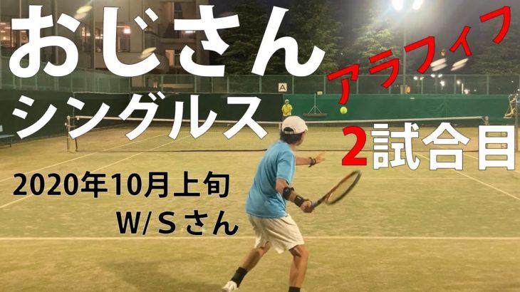 【テニス】S市民大会45歳以上男子シングルス優勝経験者とのシングルス練習試合!2020年10月上旬2試合目/2試合