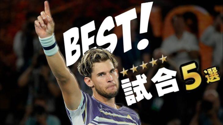 【テニス】ティエムのベスト試合5選