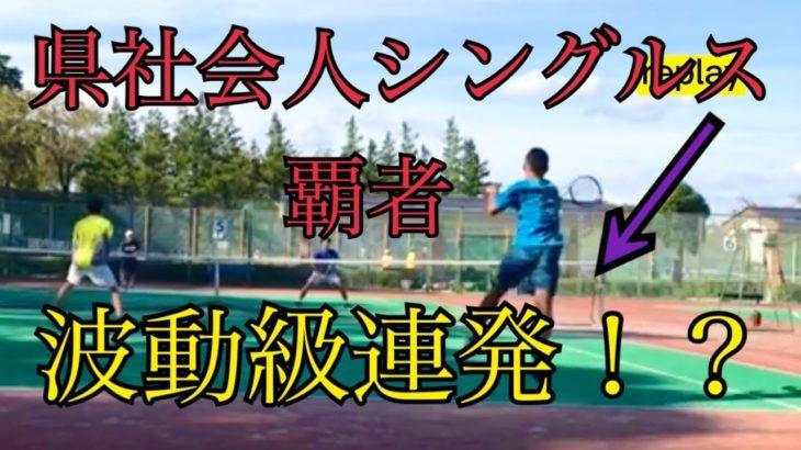 5【MSK】県シングルス優勝者とダブルス練習【テニス・TENNIS】