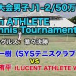 【JOP50万/男S/QF】西脇一樹(SYSテニスクラブ)vs 中村侑平(LUCENT ATHLETE WORKS)<Brain ATHLETE Tennis  Tournament Vol.1>