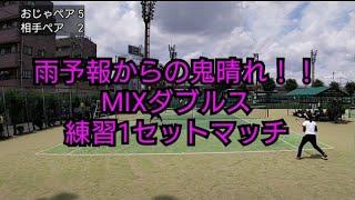 【テニス】リードからの逆転!?小岩MIX練習マッチ動画!!