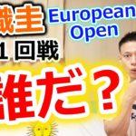 【錦織圭】次は誰だ?1回戦!ヨーロピアンオープン!?パブロ・アンドゥハルとは,Nishikori Kei, European Open 2020 Antwerp