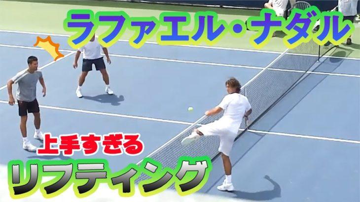 【Rafael Nadal 】ラファエル・ナダル リフティング【テニス】