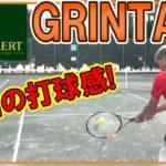 職人がもたらす至福の打球感!SNAUWAERT GRINTA初打ち!【テニス】