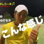 テニス トップスピン フォアハンド 教えて たけしコーチ♬ T-style26 TENNIS CLUB.