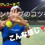 テニス スピンサーブ #教えてたけしコーチ♬ T-style26 TENNIS CLUB.