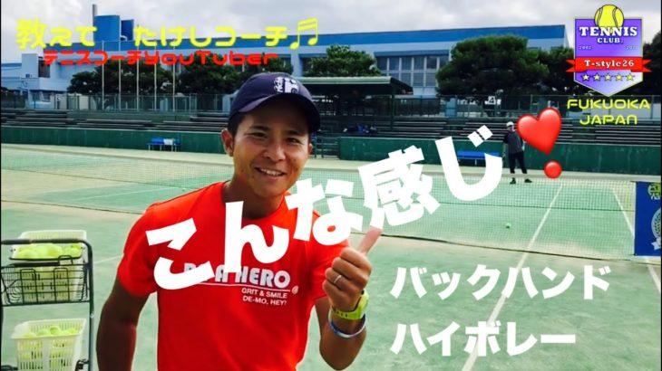 テニス ハイボレー編 教えてたけしコーチ♬ T-style26 tennis club.