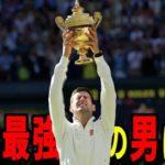 【テニス】誰が一番強い!?歴代最強選手TOP7