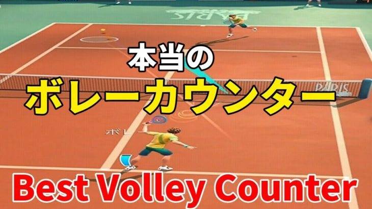 テニスクラッシュ最高のボレーカウンターをお見せします【Tennis Clash】