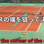 テニスクラッシュ点数を取るための攻略方法【Tennis Clash】