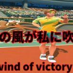 テニスクラッシュ勝利が私に微笑んだ【Tennis Clash】