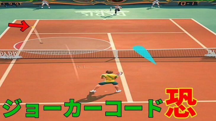 テニスクラッシュ絶対に取れない場所でも拾う!拾う!【Tennis Clash】