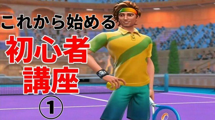 Tennis Clashカチカチ時計って何?これから【テニスクラッシュ】始める人へ①