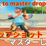 テニスクラッシュ不意を衝くドロップショットをマスターしたい【Tennis Clash】