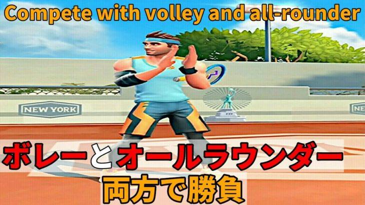テニスクラッシュ初心者がボレーをやってオールラウンダーに変える【Tennis Clash】
