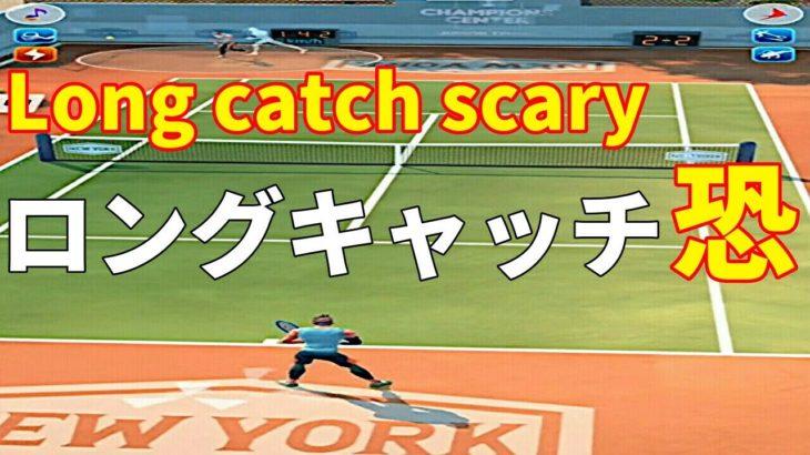 テニスクラッシュロングキャッチ恐い【Tennis Clash】