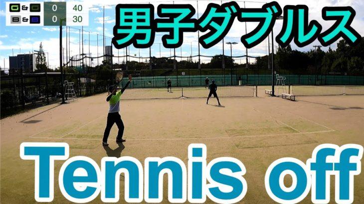 【サラリーマンテニス】男子ダブルス Tennis off(テニスオフ)ガンチコ対決〈1セットマッチ〉