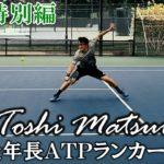 【密着ドキュメンタリー】松井俊英 Toshi Matsui ~現役最年長ATPランカーの素顔~ 初回特別編