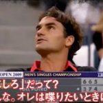 【テニス/和訳解説】滅多にキレないフェデラー  @US OPEN 2009 Final vs デル・ポトロ