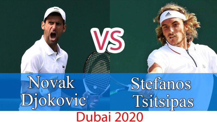 ノバク・ジョコビッチ VS ステファノス・チチパス | ドバイ・テニス選手権2020