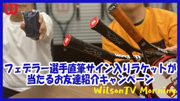 WilsonTV Morning No.198 (お題:フェデラー選手直筆サイン入りラケットが当たるお友達紹介キャンペーン)