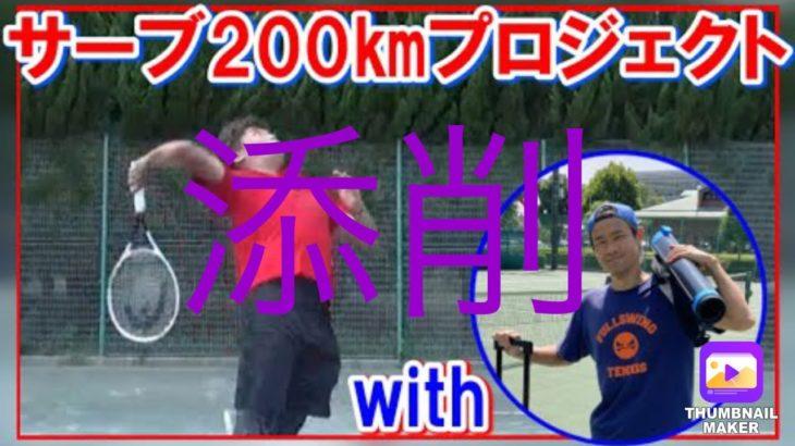 <テニスメディア 添削>『World Tennis TV』「根本的なサーブの改革!ポイントは着地の「音」!サーブ200kmプロジェクト#3【テニス】」