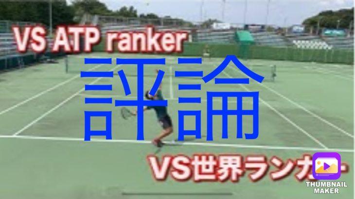 <テニスゲーム 評論>『吉田伊織 iori Yoshida』「[試合3回戦]吉田伊織VS世界ランカー平松晋之祐|iori vs ATP ranker」