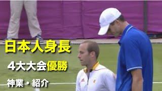 【テニス】日本人身長でグランドスラム優勝した、伝説、オリビエ・ロクス!【片手バックハンド】tennis single backhand