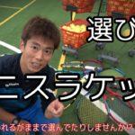 テニスラケット選び方4つの判断と4つの目的