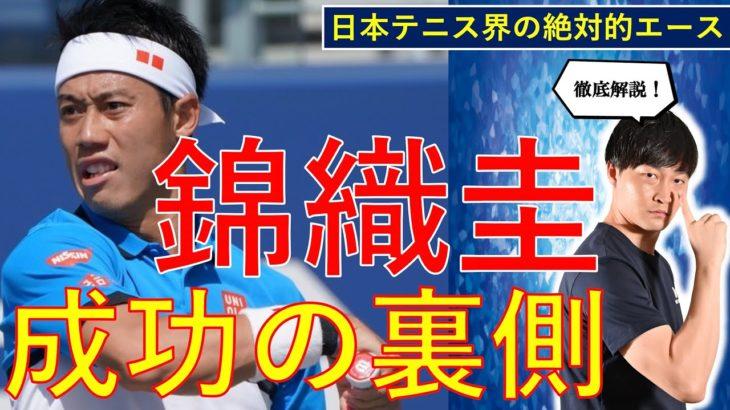 【錦織圭】日本テニス界の至宝〝錦織圭〟選手が辿った成功の軌跡に迫る!!