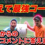【テニス】コメントで頂いた質問を石塚コーチが回答します!
