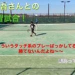 テニス [ま、まじかよ…] 佐藤翔吾さんと練習試合