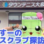 【テニス】練馬区チャンピオンとシングルス対決!フォアハンドが凄かった!