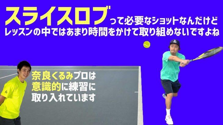 【テニス】レッスンではあまり時間を割けない!スマッシュを打たせるスライスロブ!