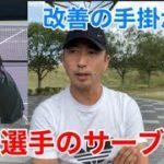 テニス 錦織選手のサーブ 改善の手掛かり 窪田テニス教室