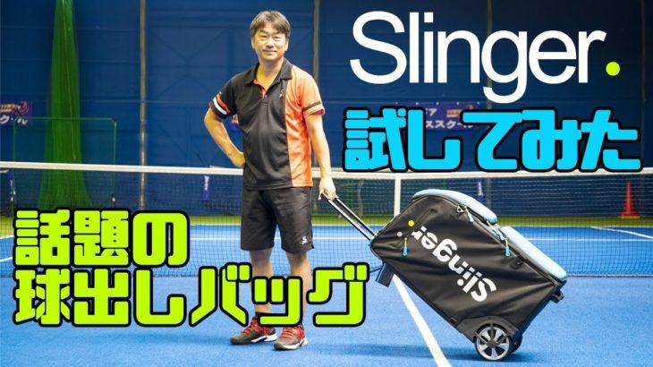 いま話題のテニスバッグ!?テニスマシンを担当者さんに詳しく聞いてみた