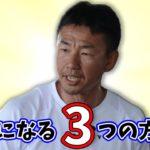【テニス】どうしたら鈴木貴男になれるのか?金子プロに伝授してもらいましょう!《許可取得済み》