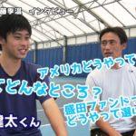 中村健太くんインタビュー|IMG|盛田テニスファンド|錦織圭|海外テニス|加藤季温