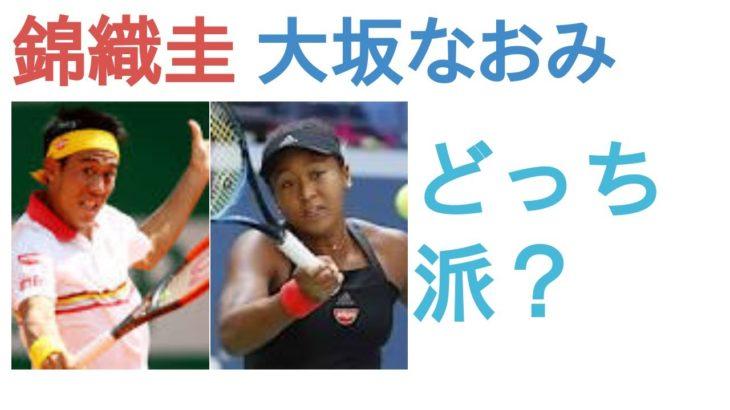 錦織圭と大坂なおみはどっちがすごい選手?