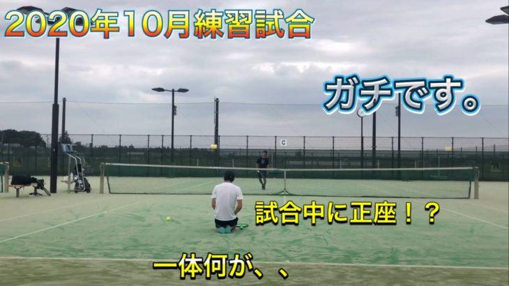 テニス [練習 試合] 試合中に正座!?一体何故。。