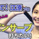 テニス美女のスピンサーブチャレンジ!全日本チャンピオン江原プロの特別レッスン編