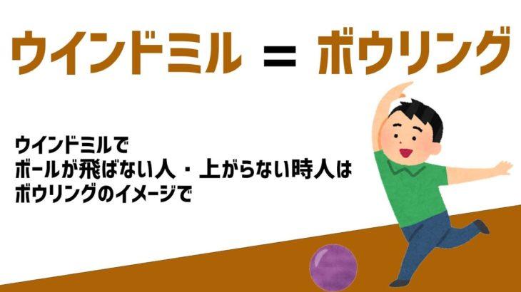 【テニス】ウインドミルが飛ばない人は必見!ボウリングのように持つのは指だけではなかった!