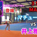 【美女テニスプレーヤー登場!】白熱!?マチュー先輩vs井上雅プロ!