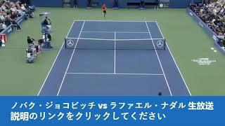 ノバク・ジョコビッチ vs ラファエル・ナダル || 2020全仏オープンテニス || ノバク・ジョコビッチ vs ラファエル・ナダル 生放送 オンライン テレビ 無料